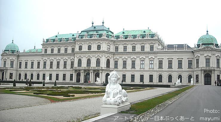 ベルヴェデーレ宮殿(上宮)外観 クリムト「接吻」などの名画を所蔵する美術館