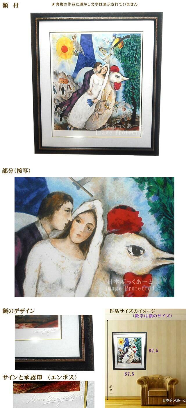 シャガール エッフェル塔の恋人 複製画