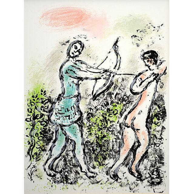 シャガール オデッセー ユリシーズの弓(オデュセウスの弓)