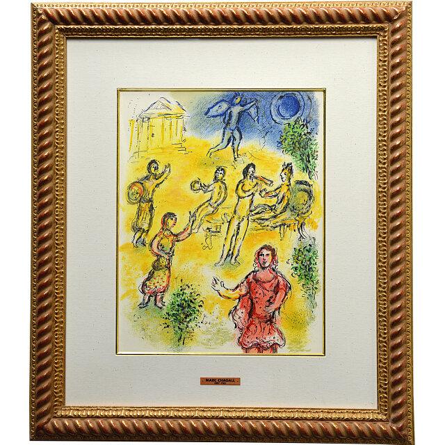 シャガール オデッセイ メネラーオス王の館の餐宴(メネラオス宮の餐宴) 額付 リトグラフ 版画