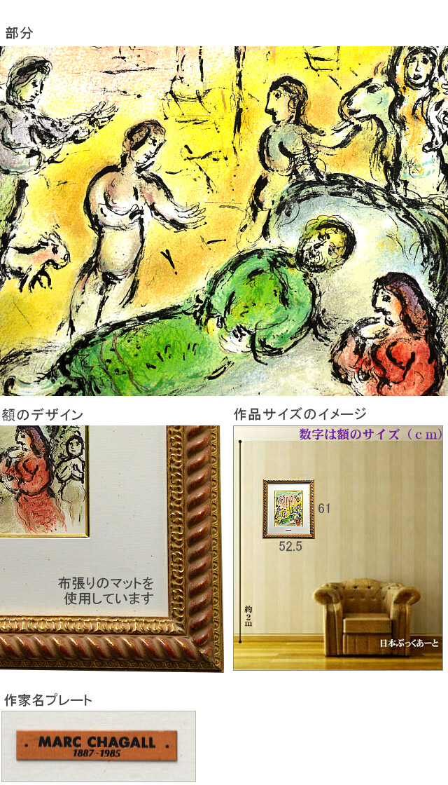シャガール オデッセイ オデュッセウスの臥床(寝床のオデュッセウス) 額付 リトグラフ  商品詳細