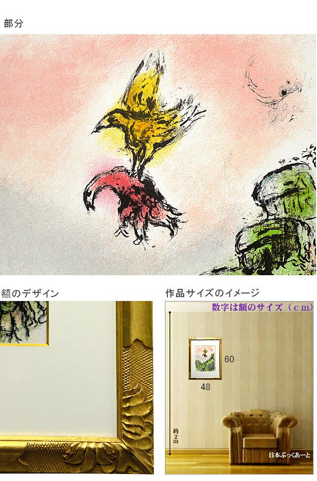 シャガール オデッセー 隼と鳩