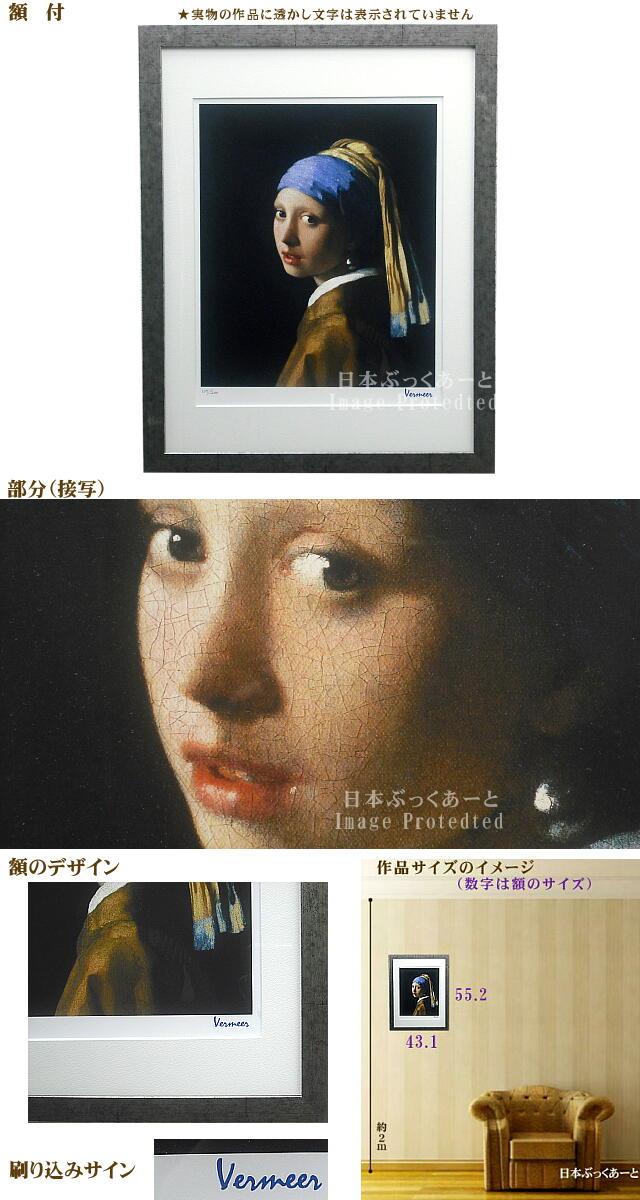 フェルメール 真珠の耳飾りの少女 複製画