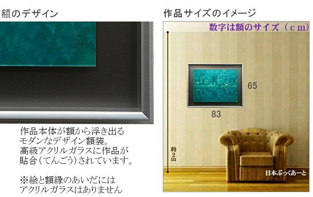 東山魁夷 緑響く 彩美版(R) プレミアム 限定500部 額のサイズ