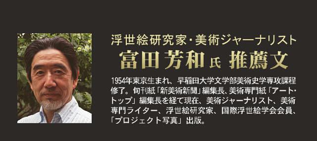 葛飾北斎 浮世絵 春画 浪千鳥 願いがかなう  富田芳和氏