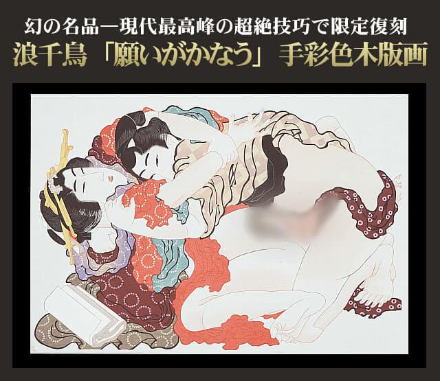 葛飾北斎 浮世絵 春画 浪千鳥 願いがかなう