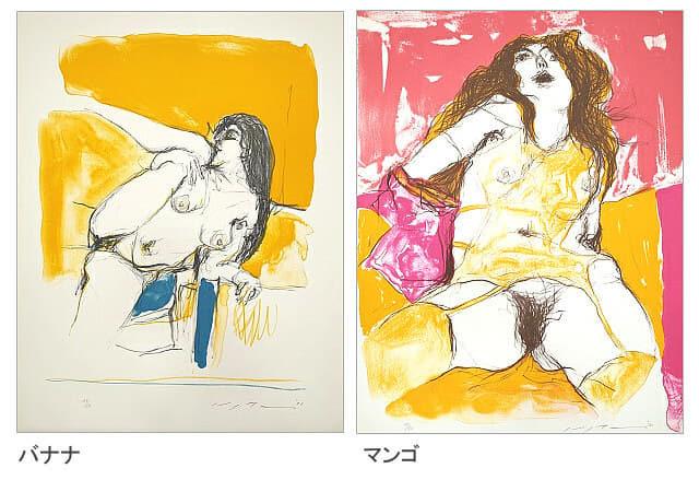 池田満寿夫 リトグラフ 版画集 mixed fruit ウォーターメロン ストロベリー