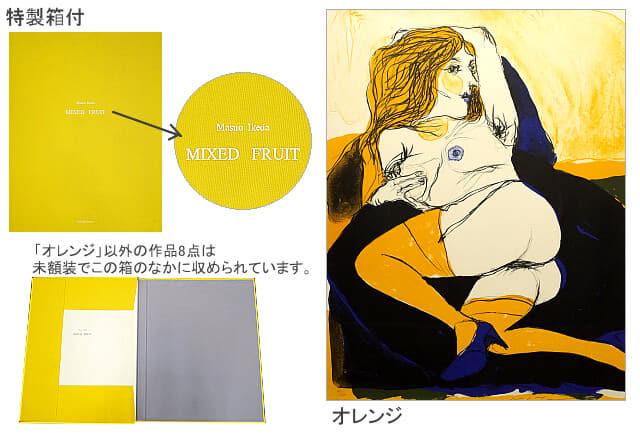 池田満寿夫 リトグラフ 版画集 mixed fruit リトグラフ 9点セット