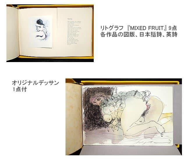 池田満寿夫 mixed fruit 詩画集 水彩画付き