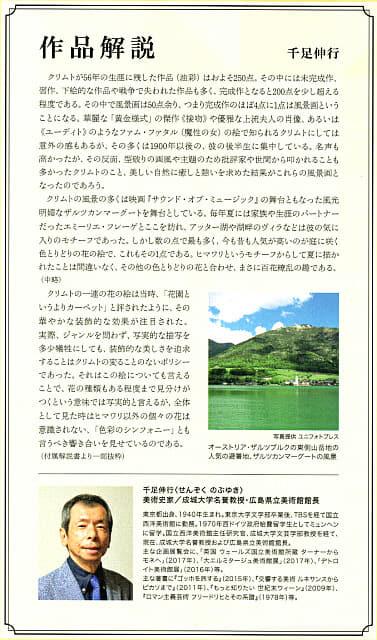 クリムト「ヒマワリの咲く農家の庭」(彩美版)監修者・千足伸行先生による解説
