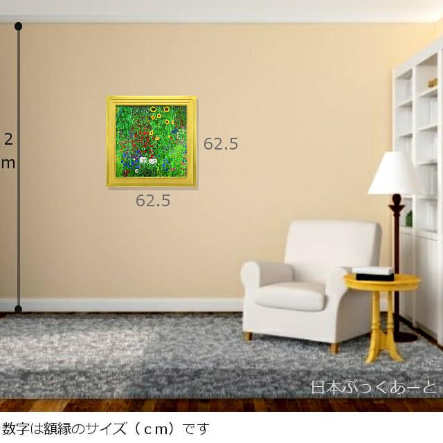 クリムト「ヒマワリの咲く農家の庭」(彩美版) 額縁のサイズ