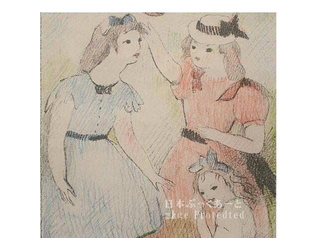 マリー・ローランサン 版画 作品 園遊会  プレリュード