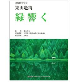 東山魁夷 緑響く 彩美版(R) プレミアム カタログ表紙(共同印刷株式会社様)