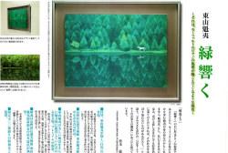 東山魁夷 緑響く 彩美版(R) プレミアム カタログ 作品説明(共同印刷株式会社様)