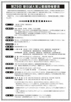 増田誠大賞 公募展 2020 開催要項