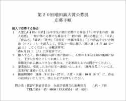 増田誠大賞 公募展 2020 応募方法