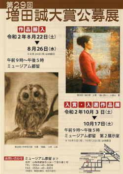 増田誠大賞 公募展 2020
