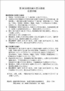 増田誠大賞 公募展 2021 応募手順