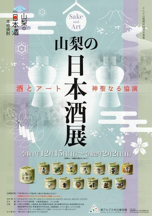山梨の日本酒展 酒とアート パンフレット 南アルプス市立美術館