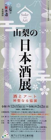 山梨の日本酒展 酒とアート 南アルプス市立美術館