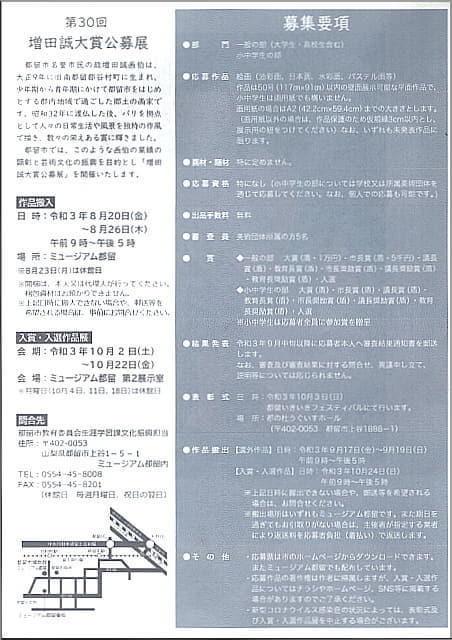 増田誠大賞 公募展 2021 募集要項