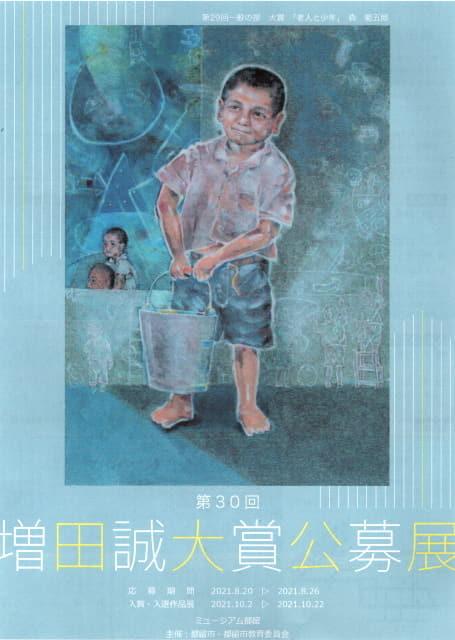 増田誠大賞 公募展 2021