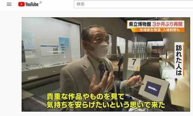 山梨県立博物館が再開しました。ニュース内でコメントしている日本ぶっくあーと太田唯男。