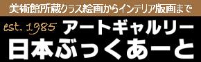 アートギャルリー日本ぶっくあーと ロゴ