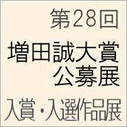 増田誠大賞 公募展 開催要項