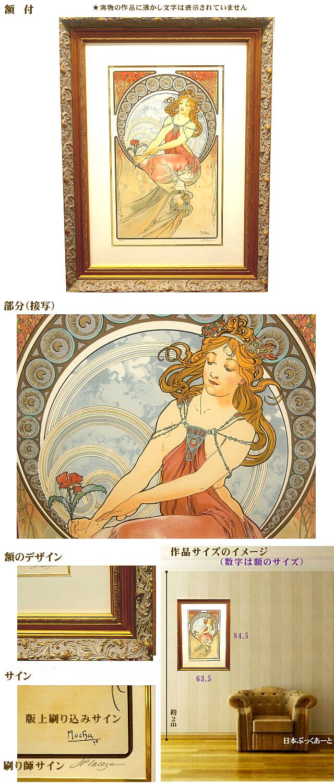 ミュシャ 絵画 四芸術シリーズ リトグラフ  複製版画
