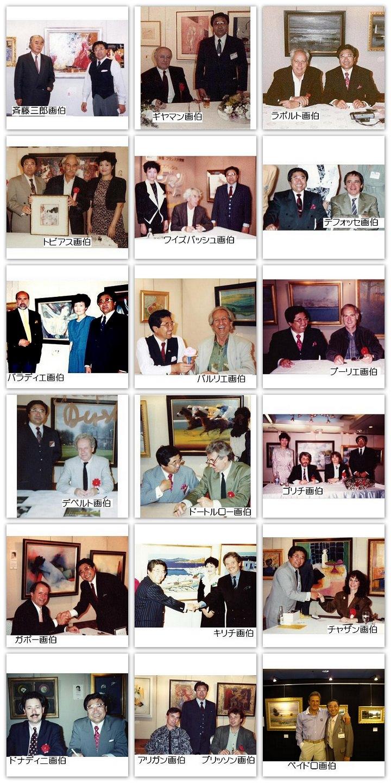 アートギャルリー日本ぶっくあーと 画家との写真 デペルト、ギヤマン、斉藤三郎、トビアス、ほか