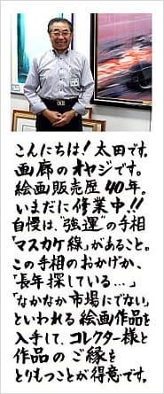 日本ぶっくあーと 社長