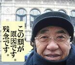 代表 太田唯男