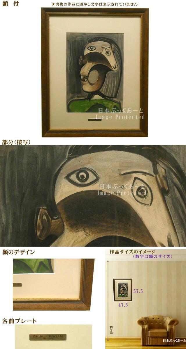 ピカソ 戦争と平和 アートギャルリー日本ぶっくあーと