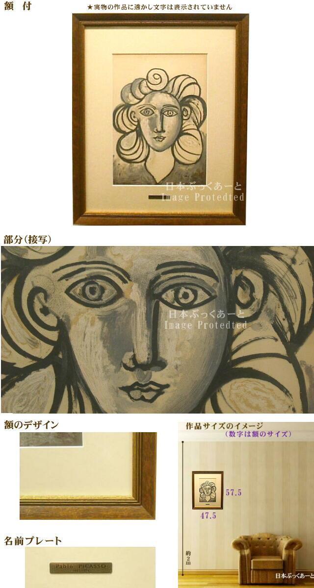 ピカソ 戦争と平和 マリーテレーズ アートギャルリー日本ぶっくあーと