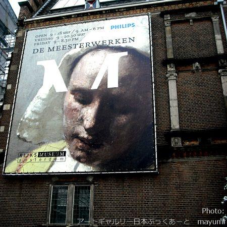 アムステルダム国立美術館 入り口 フェルメール「牛乳を女」の垂れ幕