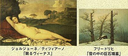 世界の美術館 DVD ドレスデン絵画館 ジョルジョーネ ティツィアーノ 眠るヴィーナス