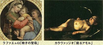 世界の美術館 DVD ウフィッツィ美術館 カラヴァッジョ 「眠るアモル」