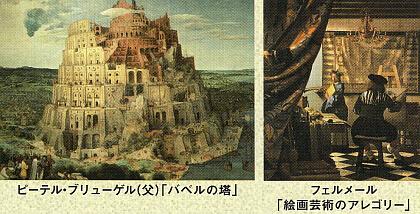 世界の美術館 DVD ウィーン美術史美術館 ブリューゲル バベルの塔