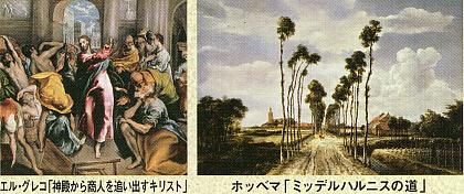 世界の美術館 DVD ロンドン ナショナルギャラリー エル・グレコ 神殿から商人を追い出すキリスト