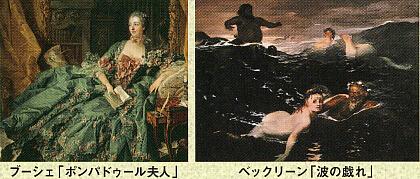 世界の美術館 DVD ブーシェ ポンパードール夫人