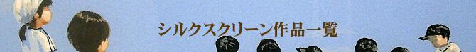 シルクスクリーンとは 版画の一種 アートギャルリー日本ぶっくあーと