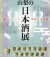 山梨の日本酒展 酒とアート 南アルプス市立美術館 令和元年12月15日(日)~令和2年2月2日(日)まで開催