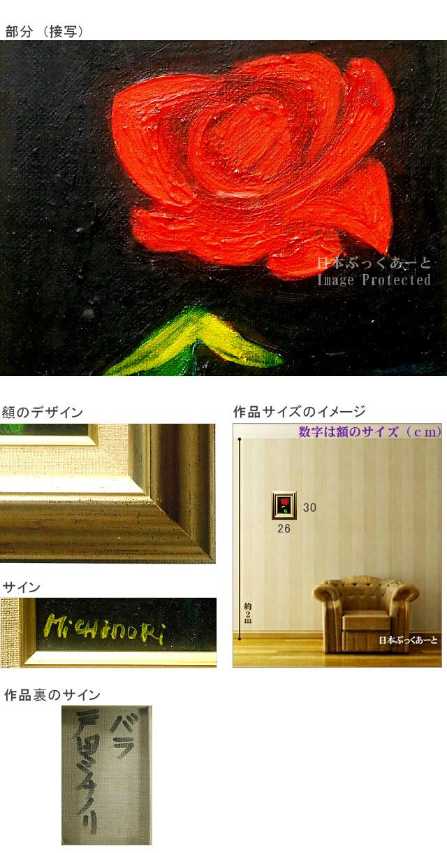 戸田ミチノリ 油彩 バラ 作品詳細