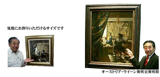 フェルメール 「絵画芸術」 複製画と原画の比較(額縁サイズ)