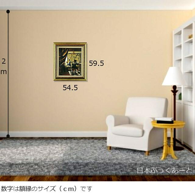 フェルメール 「絵画芸術」 複製画 額のサイズ