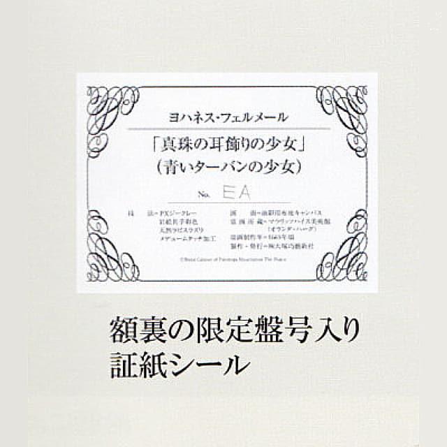 マウリッツハイス美術館の正式認証。額の裏に貼付される限定番号入証紙シール
