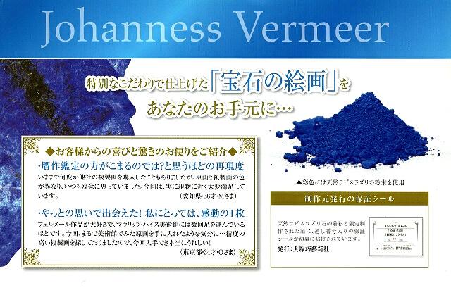フェルメール 「絵画芸術」 お客様の声のご紹介。作品の彩色に使われたラピスラズリ。制作元発行のシール。