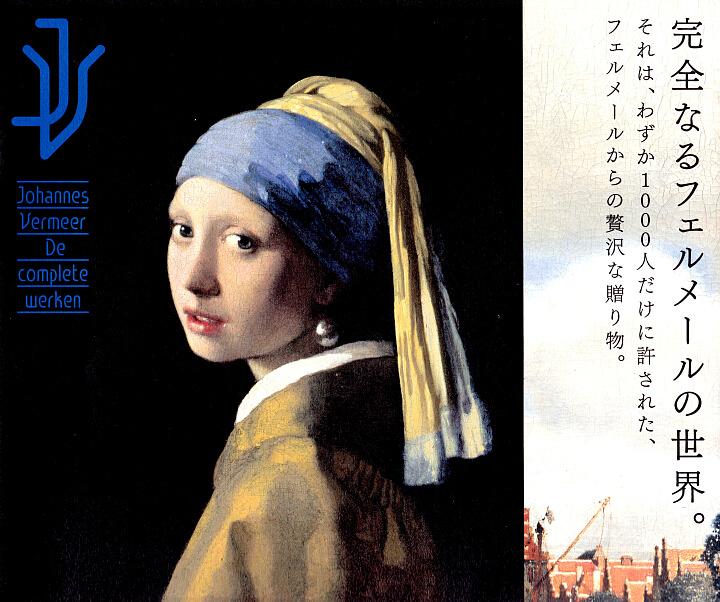 フェルメール全作品(小学館)カタログ表紙。真珠の耳飾りの少女。