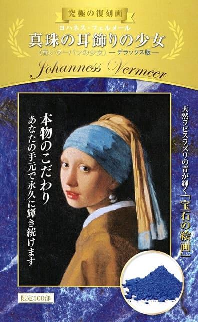 フェルメール「真珠の耳飾りの少女」デラックス複製画パンフレット表紙